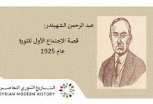 صورة عبد الرحمن الشهبندر: قصة الاجتماع الأول للثورة السورية الكبرى عام 1925