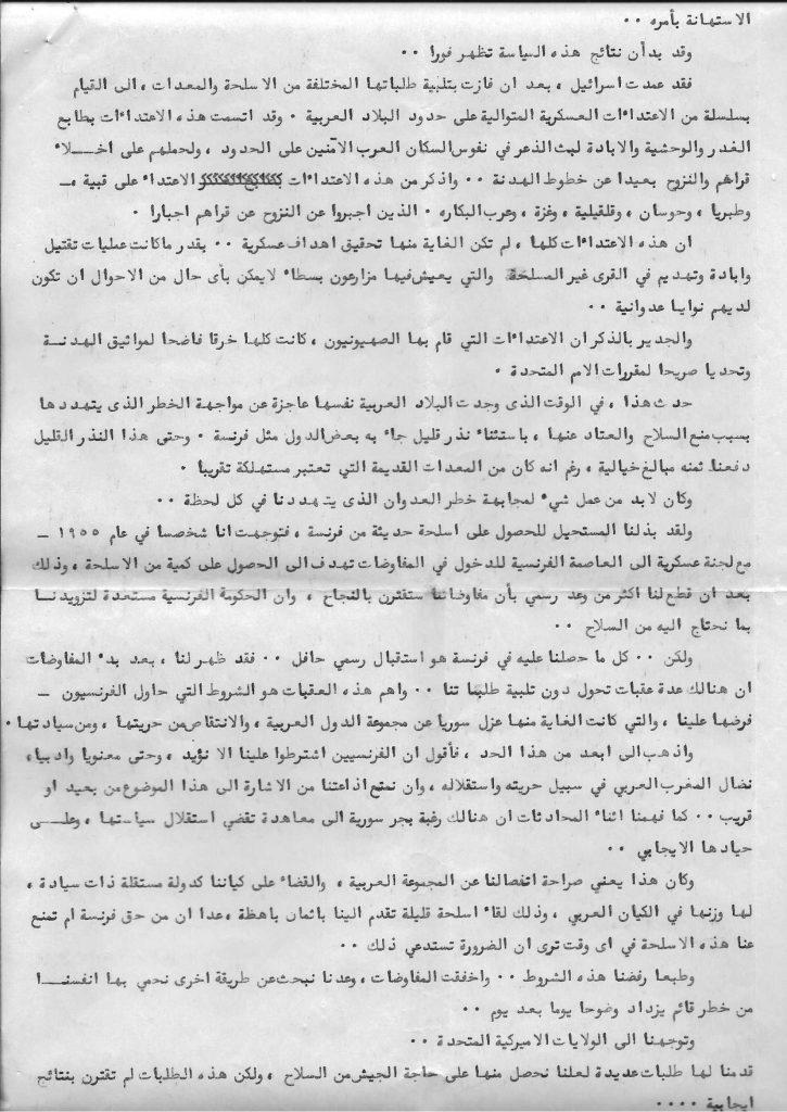 كلمة توفيق نظام الدين حول أسباب التحول لشراء السلاح إلى المعسكر الشرقي عام 1956