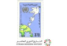 صورة طوابع سورية 1987- العام الدولي للسلام