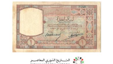 صورة النقود والعملات الورقية السورية 1930 – ليرة سورية واحدة