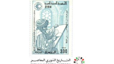 صورة طوابع سورية 1987- مؤتمر وزراء الثقافة العرب