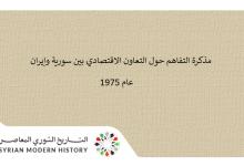 صورة مذكرة التفاهم حول التعاون الاقتصادي بين سورية وإيران 1975