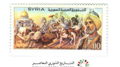 صورة طوابع سورية 1987- الذكرى المئوية الثامنة لمعركة حطين