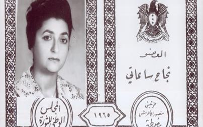 صورة بطاقة نجاح ساعاتي .. عضو المجلس الوطني للثورة عام 1965