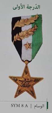 وسام الإخلاص عام 1935