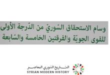 صورة وسام الاستحقاق السوري من الدرجة الأولى للقوى الجوية والفرقتين الخامسة والسابعة