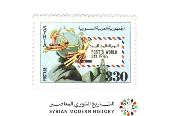 صورة طوابع سورية 1986- اليوم العالمي للبريد