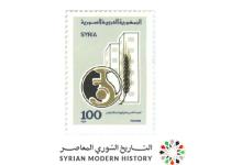 صورة طوابع سورية 1987- العيد 15 لشهادات الاستثمار