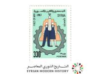 صورة طوابع سورية 1987- عيد العمال