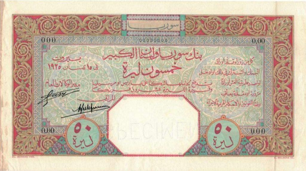 النقود والعملات الورقية السورية 1925 – خمسون ليرة سورية