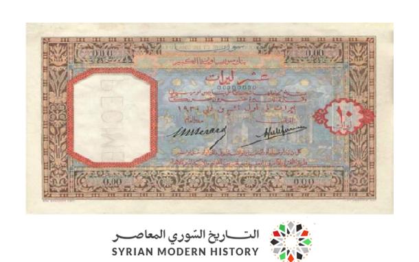 صورة النقود والعملات الورقية السورية 1930 – عشر ليرات