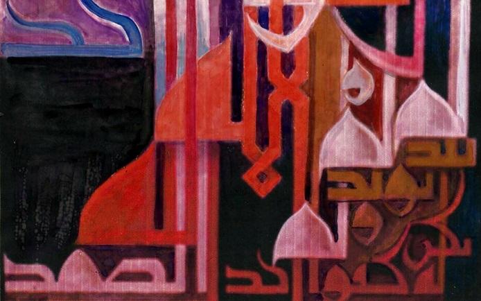 صورة هو الله أحد .. لوحة للفنان حسان أبو عياش (1)