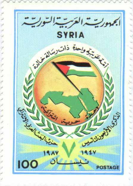 طوابع سورية 1987- ذكرى تأسيس حزب البعث