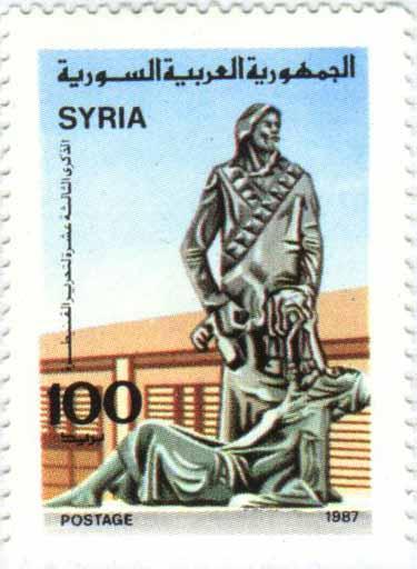 طوابع سورية 1987- ذكرى تحرير القنيطرة