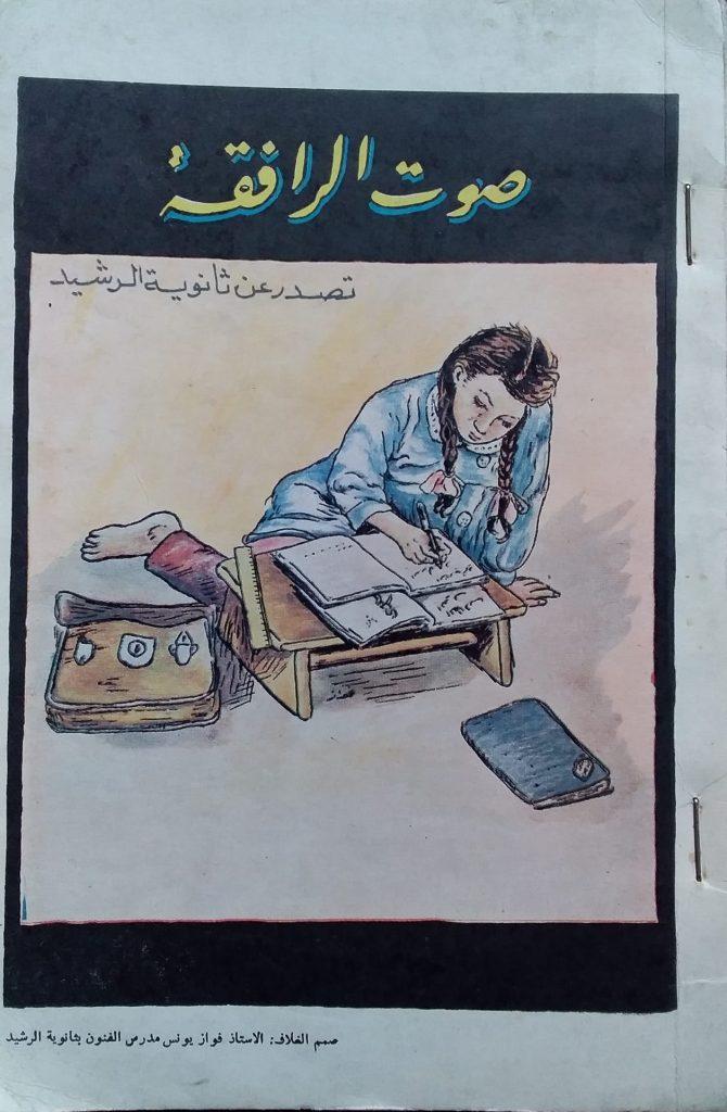 غلاف مجلة صوت الرافقة في الرقة عام 1968