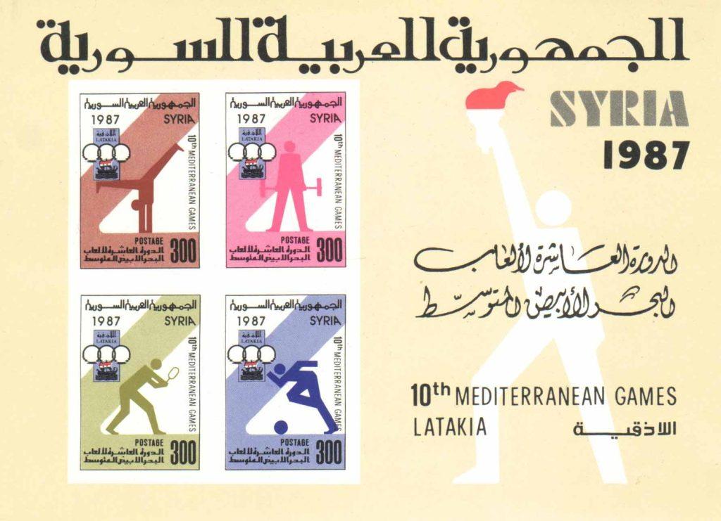 طوابع سورية 1987- الدورة العاشرة لألعاب البحر الأبيض المتوسط في اللاذقية