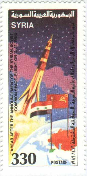 طوابع سورية 1986-  مرور عام على إعلان رحلة الفضاء السورية - السوفيتية