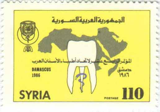 طوابع سورية 1987-المؤتمر 14 لاتحاد أطباء الأسنان العرب