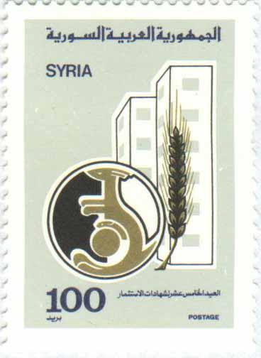 طوابع سورية 1987- العيد 15 لشهادات الاستثمار