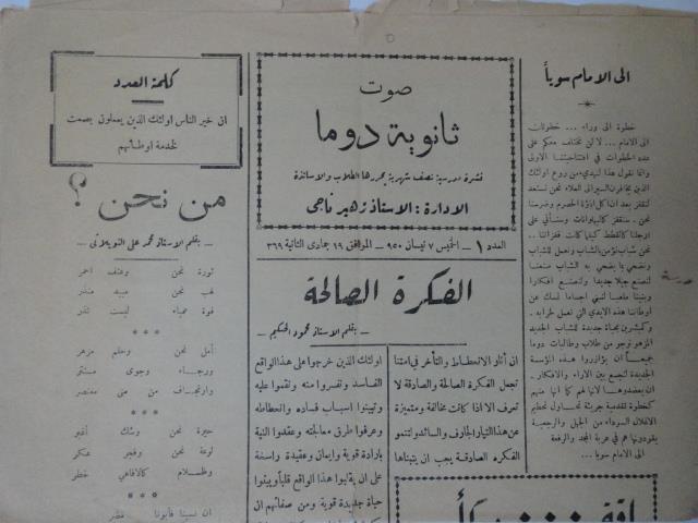 غلاف العدد الأول من نشرة ثانوية دوما عام 1950