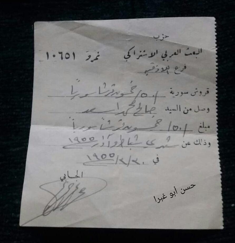 صورة وصل اشتراك لأحد أعضاء حزب البعث عام 1955