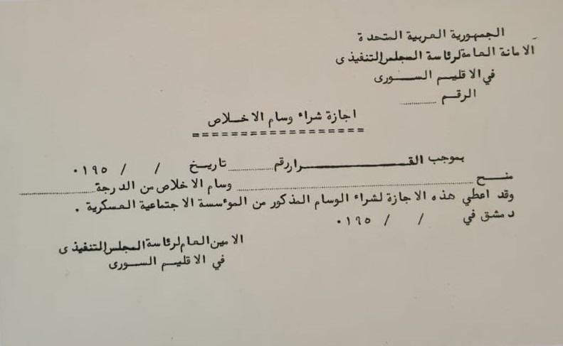 وسام الإخلاص عام 1953