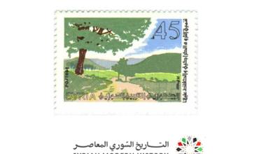 صورة طوابع سورية 1985- تنمية الثروة الحراجية