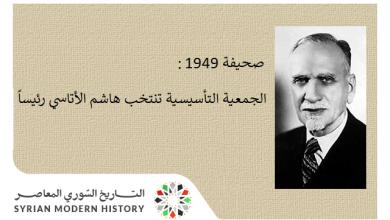 صورة صحيفة 1949- الجمعية التأسيسية تنتخب هاشم الأتاسي رئيساً