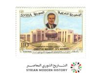 صورة طوابع سورية 1986- الذكرى 16 للحركة التصحيحية