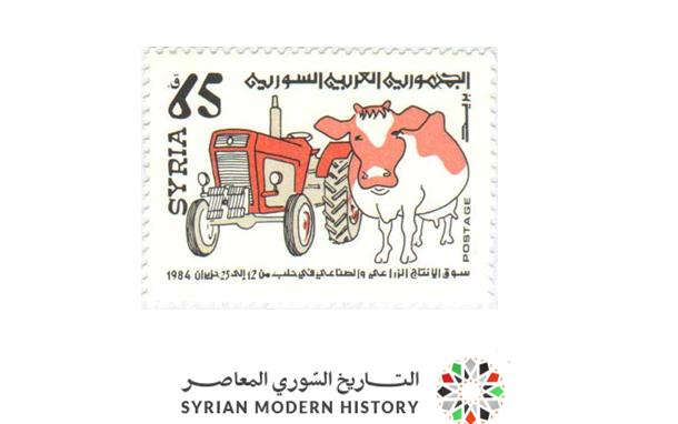 صورة طوابع سورية 1985- سوق الإنتاج الصناعي والزراعي بحلب