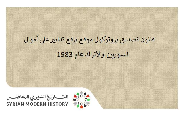 صورة قانون تصديق بروتوكول موقع برفع تدابير على أموال السوريين والأتراك عام 1983