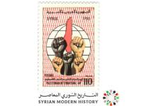 صورة طوابع سورية 1986- اليوم الدولي للتعاون مع الشعب الفلسطيني