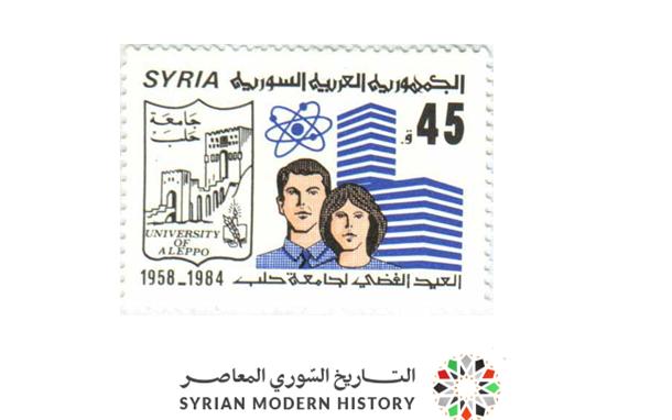 صورة طوابع سورية 1985- العيد الفضي لجامعة حلب والمجلس الأعلى للعلوم