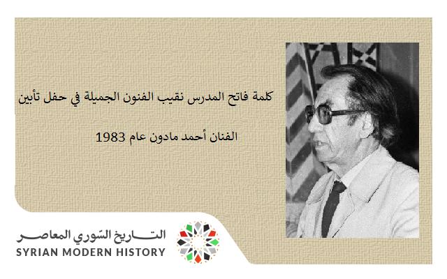 صورة كلمة فاتح المدرس نقيب الفنون الجميلة في حفل تأبين أحمد مادون عام 1983
