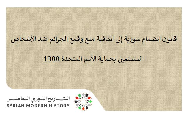 صورة قانون انضمام سورية إلى اتفاقية منع وقمع الجرائم ضد الأشخاص المتمتعين بحماية الأمم المتحدة 1988