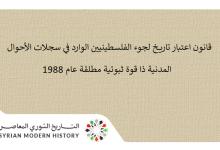 صورة قانون اعتبار تاريخ لجوء الفلسطينيين الوارد في سجلات الأحوال المدنية ذا قوة ثبوتية مطلقة عام 1988