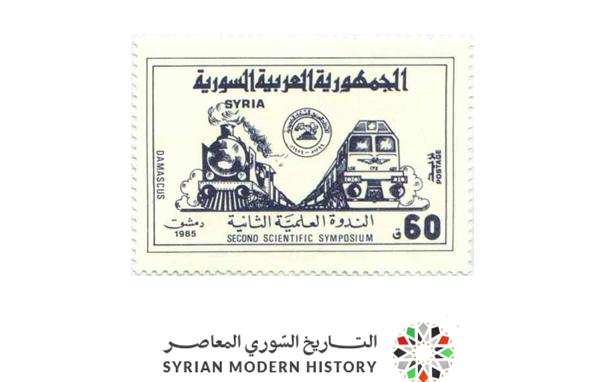 صورة طوابع سورية 1985- الاتحاد العربي للسكك الحديدية