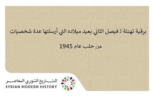 صورة برقية تهنئة شخصيات من حلب بعيد ميلاد فيصل الثاني 1945