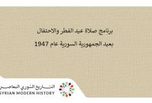 صورة الاحتفال بعيد الجمهورية السورية عام 1947