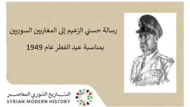 صورة رسالة حسني الزعيم إلى المغتربين السوريين بمناسبة عيد الفطر عام 1949