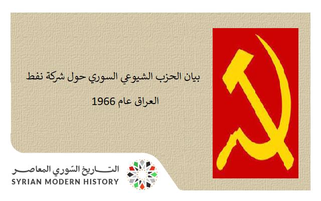 صورة بيان الحزب الشيوعي السوري حول شركة نفط العراق عام 1966