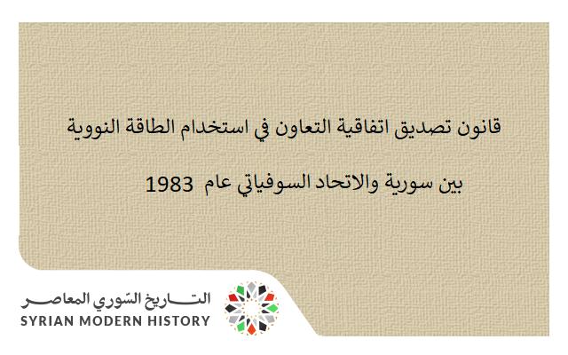 صورة قانون تصديق اتفاقية التعاون في استخدام الطاقة النووية بين سورية والاتحاد السوفياتي عام 1983