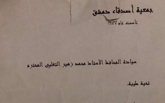 صورة كتاب تسمية محمد زهير تغلبي عضواً في جمعية أصدقاء دمشق عام 1999