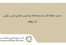 صورة حديث حافظ الأسد بعد محادثاته مع الياس سركيس في آذار 1981