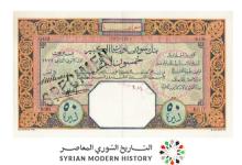 صورة النقود والعملات الورقية السورية 1930 – خمسون ليرة سورية