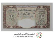 صورة النقود والعملات الورقية السورية 1935 – خمس وعشرون ليرة