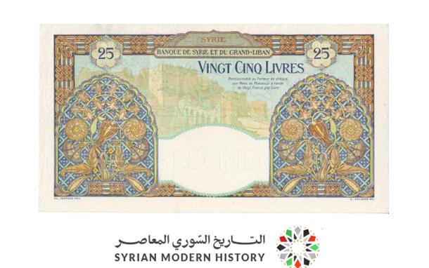 صورة النقود والعملات الورقية السورية 1930 – خمس وعشرون ليرة