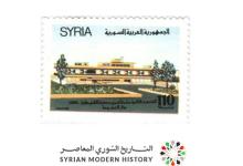 صورة طوابع سورية 1986- ذكرى تحرير القنيطرة
