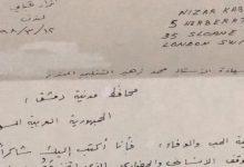 صورة رسالة نزار قباني إلى محمد زهير تغلبي محافظ دمشق عام 1998