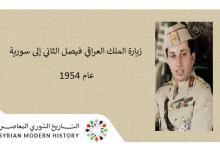 صورة زيارة الملك العراقي فيصل الثاني إلى سورية 1954